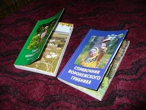 Фотоопределители грибов и трав Черноземного региона