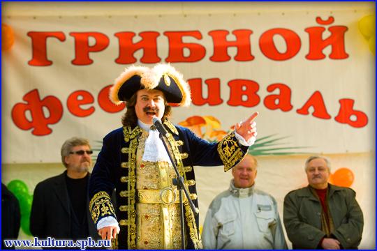 Пятиметровый боровик станет «гвоздем» Фестиваля грибов и ягод в Павловске