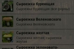 Программа Грибы Беларуси под Android