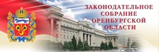 В Оренбургской области предложили снять ограничения на совместное использование лесов