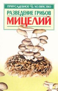 А.И. Морозов Разведение грибов. Мицелий